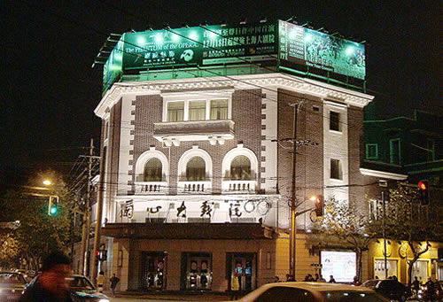兰心大戏院