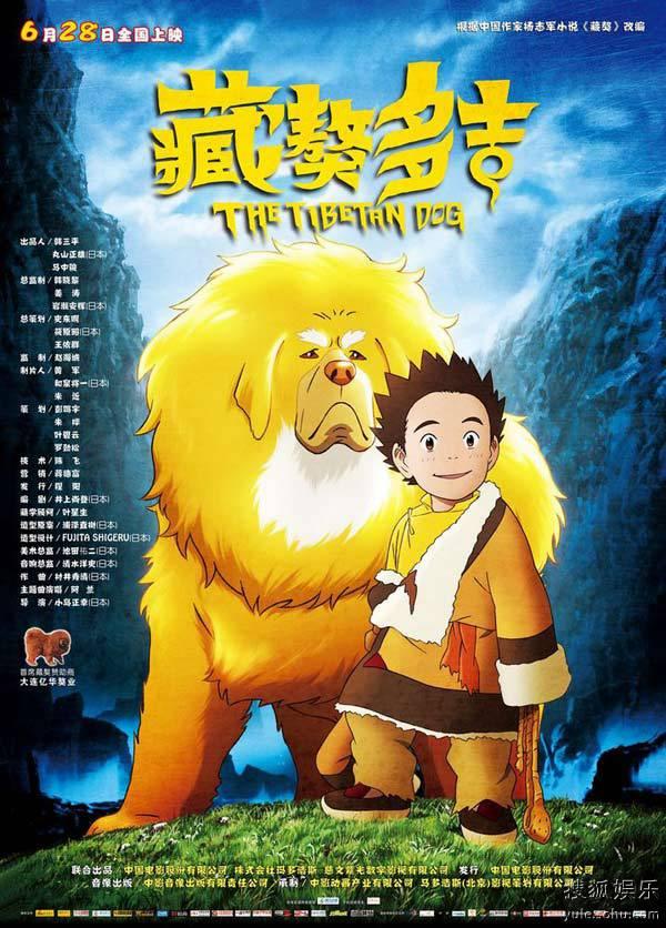 《藏獒多吉》竖版海报