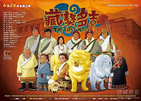 《藏獒多吉》横版海报