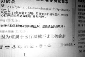 """淘宝卖烟标_淘宝卖家""""暗语""""卖禁售物品 钻空子很难查(图)_财经中心_中国网"""