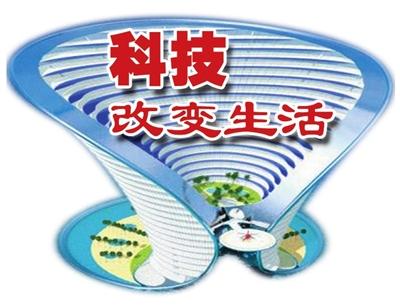 信息技术生活_