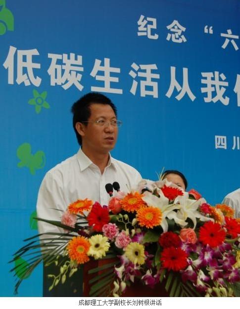 四川省环境保护厅成功举行环保科普宣传活动
