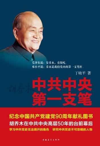 《中共中央第一支笔》出版 胡乔木之女胡木英出席