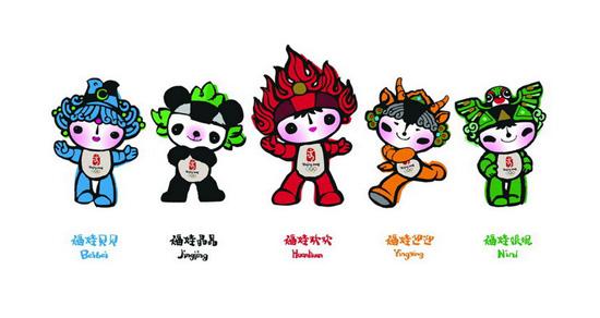 福娃是2008年北京奥运会的吉祥物图片