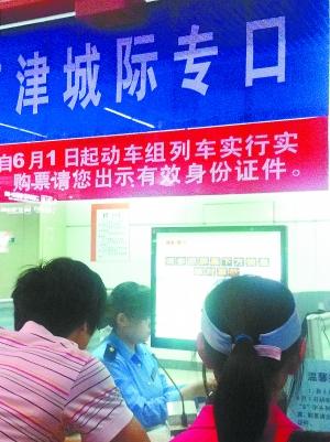 实名购票新规施行现新问题 站台票停售旅客称不便