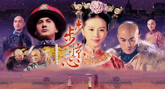湖南卫视力推《步步惊心》 强势抢滩上海电视节