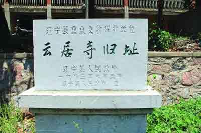 """厂门口立着""""江宁重点文物保护单位云居寺旧址""""文保碑,后被评为市级文保。"""