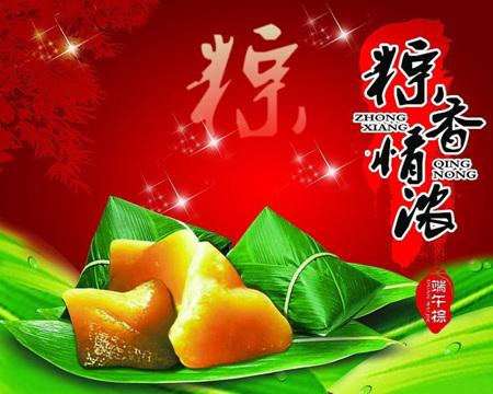 新闻资讯_媒体新闻滚动_搜狐资讯    粽子甜,愿工作顺利忙中有闲;粽子香,愿经常