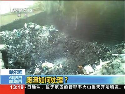 哈药总厂水陆空立体排污