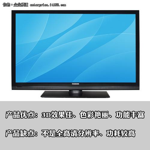 外观方面,长虹 3DTV50738等离子电视采用黑色亮面边框,机身下部为一排音箱,整体造型稳重大方,在做工方面这款电视也较为扎实,质感十足。
