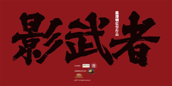 搜狐视频大学生院线之《影武者》特别放映活动海报