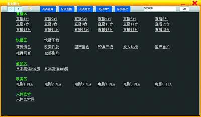 电视棒破解版下载_电视棒能看全世界五六千个电视频道?(组图)