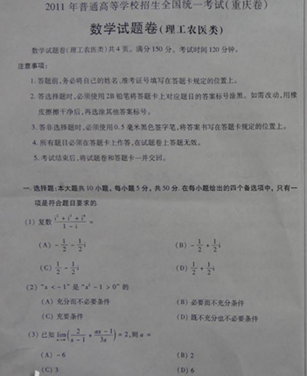 重庆理科数学1