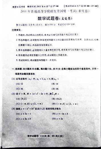 重庆文科数学001