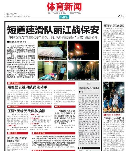 图文:速滑队丽江集体被打媒体截图 新快报