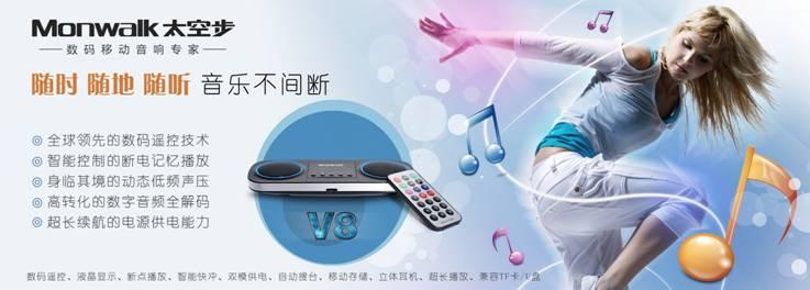 太空步携五大技术,进中国便携音箱市场