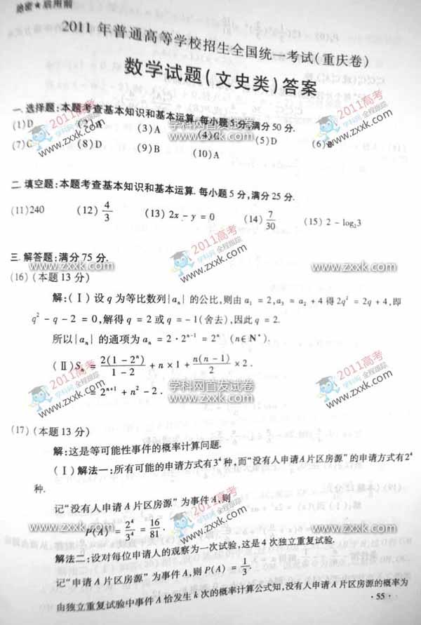 重庆数学文答案1
