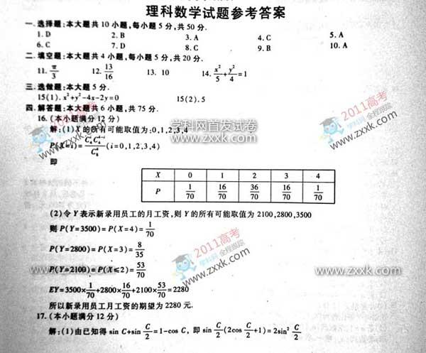 理科数学答案1