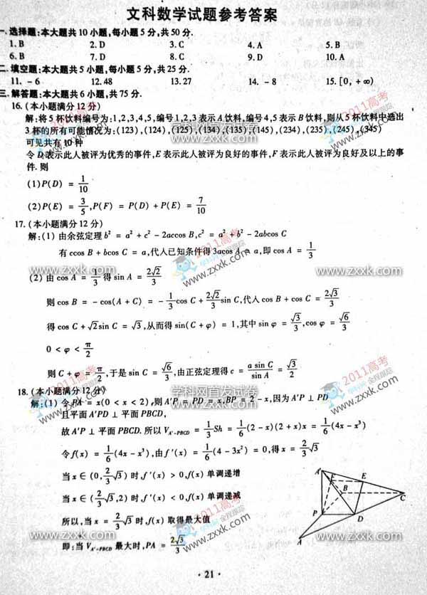 文科数学答案1