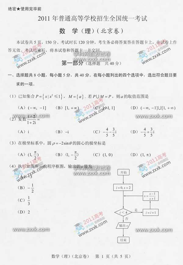 理科5-1