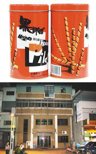 知名网购品牌黑师傅(上图)惊传含塑化剂,生产工厂位在新北市新庄区头前路(下图)。