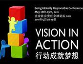 中欧企业社会责任全球论坛