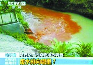 废水横流 央视视频截图