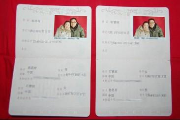 孙思有、石雅琪年初已领登记照