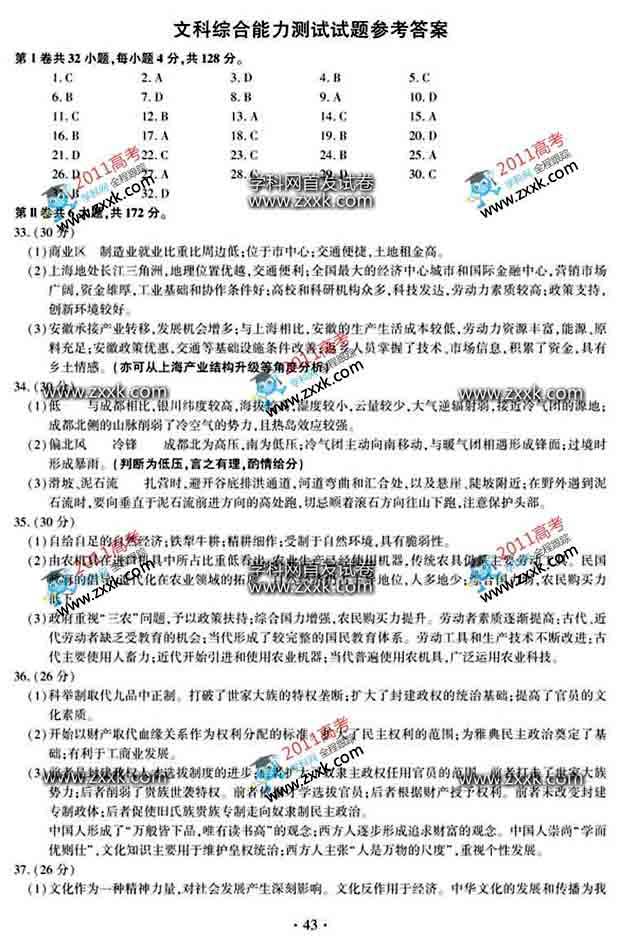 安徽文综答案1