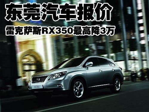 东莞汽车报价 雷克萨斯RX350最高降3万图片