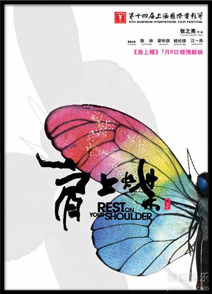 《肩上蝶》海报