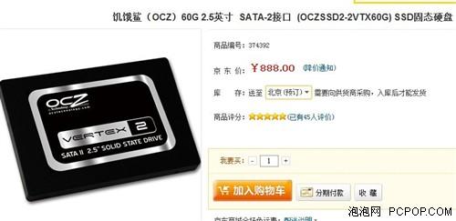 笔记本升级攻略 6款网购低价固态硬盘