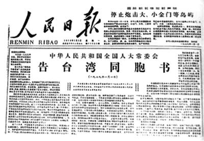 告_1979年1月1日《人民日报》头版发表《告台湾同胞书》.
