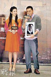 黄奕与刘青云在记者会上谈笑风生