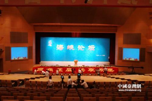 第三届海峡论坛大会准备就绪 即将开始