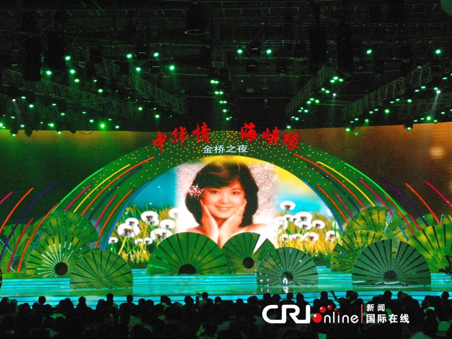邓丽君经典歌曲联唱《千言万语》 -两岸同歌 第三届海峡论坛开幕式暨