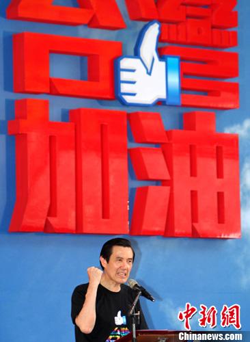 争取连任,中国国民党主席马英九竞选办公室