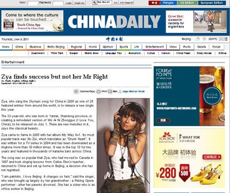 希亚中国日报专访