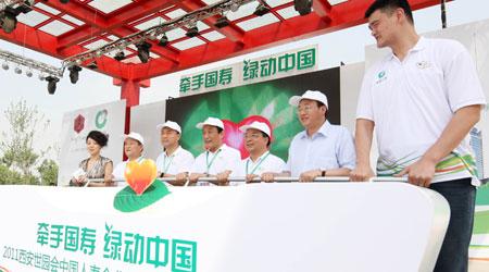 图为中国保监会原主席马永伟(左四)、中国保监会主席助理陈文辉(右三)等人共同开启中国人寿企业周暨客户节活动序幕。