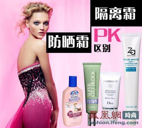 ...防晒很重要哦!不过有很多女生,分不清防晒霜和隔离霜的用途和...