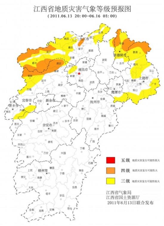 江西省气象局发布地质灾害气象等级预报图