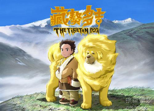 《藏獒多吉》海报