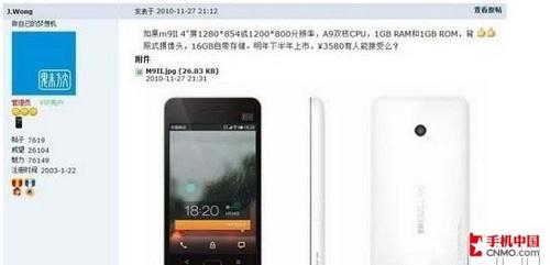 此前J.Wong公布的魅族MX屏幕参数