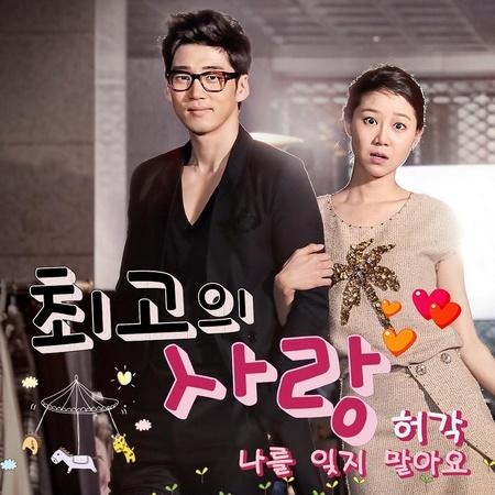 《最佳爱情》无疑是这个时段韩剧的赢家