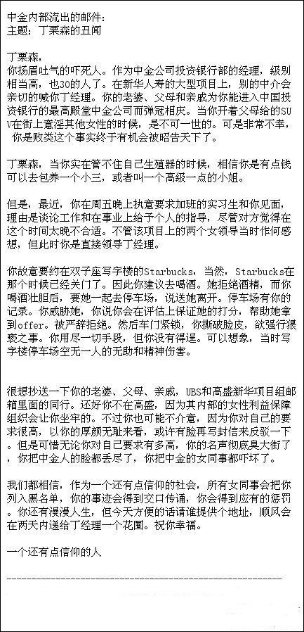 中金公司投行部丁栗森被曝涉嫌性丑闻截图