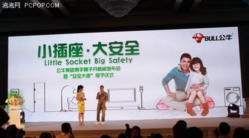 公牛插座携手甄子丹共推家庭用电安全(图)-搜狐