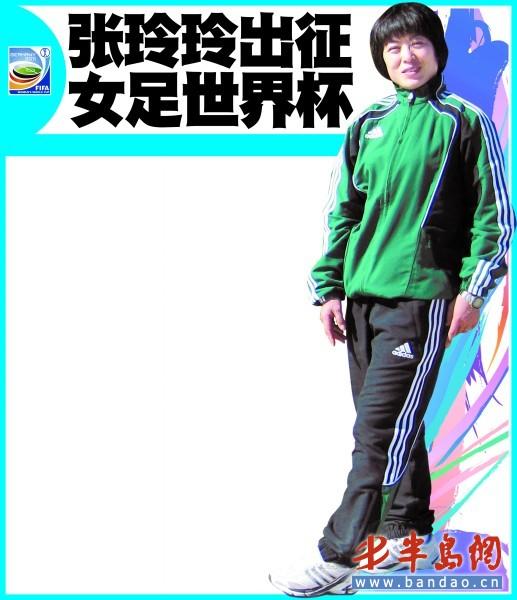 张玲玲是唯一一名执法德国女足世界杯的中国裁判。