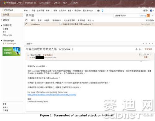 恶意入侵者利用Gmail等发起精准性攻击