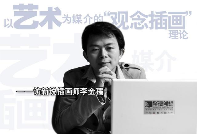 "5DS专访李金孺--以艺术为媒介的""观念插画""理论"