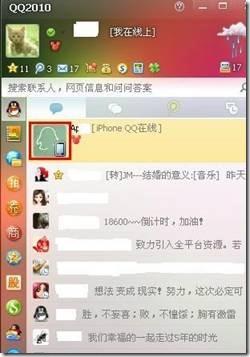 """手机qq2011后台_iPhone QQ2011不显示""""iPhoneQQ在线""""?-搜狐滚动"""